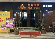 亚泰兰纳泰国餐厅 华成都市店