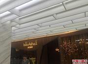 荷美泰 宜欣店