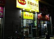 杨铭宇黄焖鸡米饭 荣和山水绿城店
