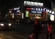玛格利塔比萨 兴中广场店