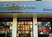 新利香西饼店 金百万店