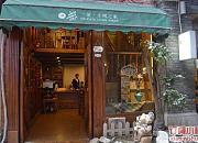 壹茶 红边门店