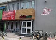 壹零叁私房菜 乐凯大街店