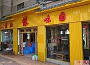 盈江傣味园 二分店