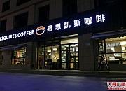易思凯斯咖啡