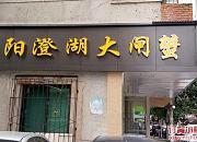 阳澄湖大闸蟹 护国路店