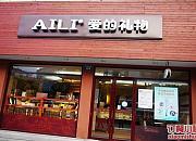AILI爱的礼物 海石湾花庄路店
