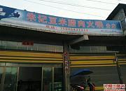 朱记豆米腊肉火锅