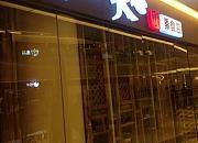 百合天心素食店 昆明广场店