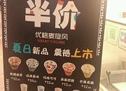 麦奇酸奶冰淇淋 万博广场店