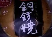 嘉华饼屋 保山1店