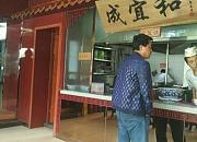 成宜和牛肉面 天庆嘉园店
