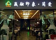清真·赢融印象·简爱餐厅