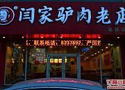 闫家驴肉老店