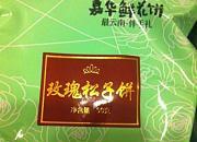 嘉华饼屋 昆阳店