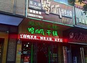 陈大师鸭爪爪火锅