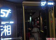 57度湘 南昌路店