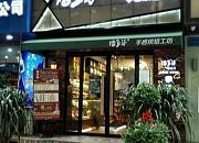 焙多芬手感烘焙工坊 西苑店