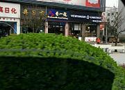贵州龙 开阳店
