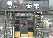 95号面馆