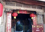 月拱门农家餐馆