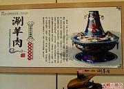 重庆巴国口福火锅