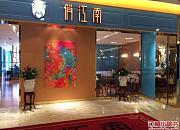 俏江南 爱琴海购物公园店