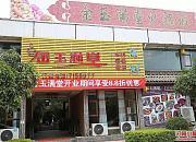 金玉满堂 宾川店