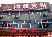 雄州镇阿郎火锅店
