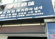 韩疯味自助餐•火锅·烧烤