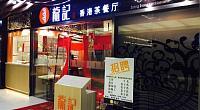 龙记香港茶餐厅 上中西路店 图片
