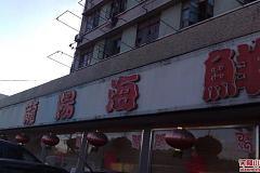 华夏地区 龙阳海鲜酒家