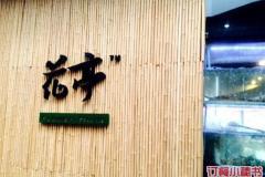 莘庄 花亭