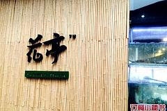 花亭 仲盛世界商城店