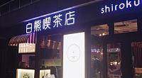 白熊咖哩 Shirokuma curry 协信星光广场店 图片