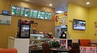 玛丽莲甜品 苏宁店 图片