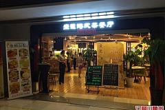 嵐皋路站 壹籠港式茶餐廳