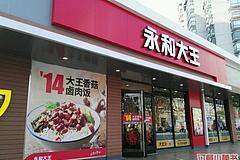 永和大王 甘河(岳阳医院)店 yungho king