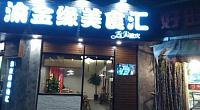 渝金缘川菜坊&重庆小面 莲花路店 图片