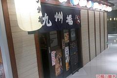 九州场·日式料理店 江苏路店
