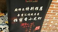 辛香汇 乐颂坊精致生活广场店 图片