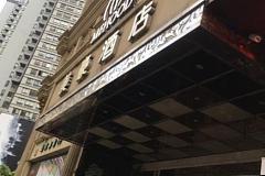 悦达889广场 美豪酒店中餐厅