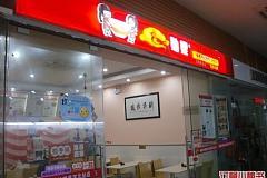 妯娌老鸭粉丝汤馆 嘉定北站店