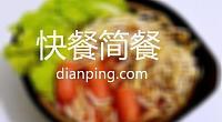 惠涛生煎老鸭粉丝汤 图片