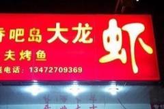 香吧岛大龙虾