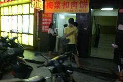 梅菜扣肉饼 新桥店