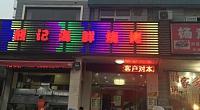 熊记海鲜烧烤 民丰路店 图片