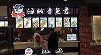 海贼章鱼君 金桥太茂店 图片