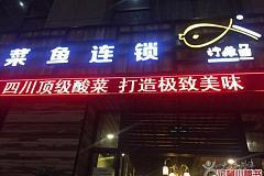 友誼西路站 檸檬魚專業酸菜魚