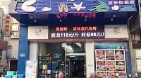 蒸德鲜原味海鲜工坊 金沙江路店 图片